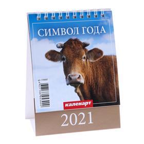 """Календарь настольный, домик """"Символ года. Вид 1"""" 2021 год, 10х14 см"""