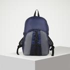 Рюкзак туристический, 30 л, отдел на молнии, наружный карман, цвет синий/серый