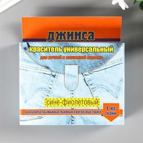 """Краситель для ткани """"ДЖИНСА NEW"""" сине-фиолетовый 20г"""