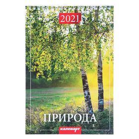 """Календарь на пружине без ригеля """"Природа"""" 17х25 см, 2021год"""