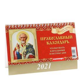 """Календарь домик """"Православный. Что вкушать"""" 2021год, 20х14 см"""