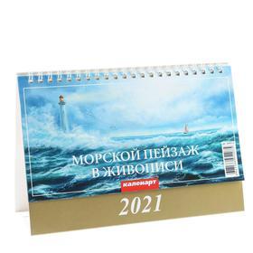 """Календарь домик """"Морской пейзаж в живописи"""" 2021год, 20х14 см"""