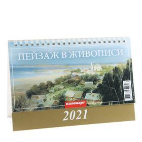 """Календарь домик """"Пейзаж в живописи"""" 2021год, 20х14 см"""