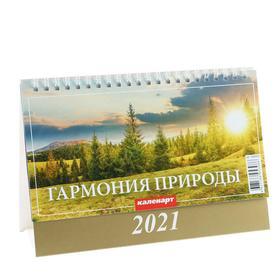 """Календарь домик """"Гармония природы"""" 2021год, 20х14 см"""