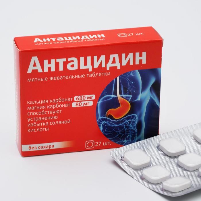Антацидин, при дискомфорте в желудке, 27 таблеток
