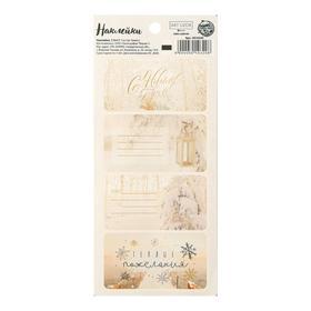 Наклейки бумажные «Телый Новый Год »,  на подарки, 17 × 7,5 см Ош