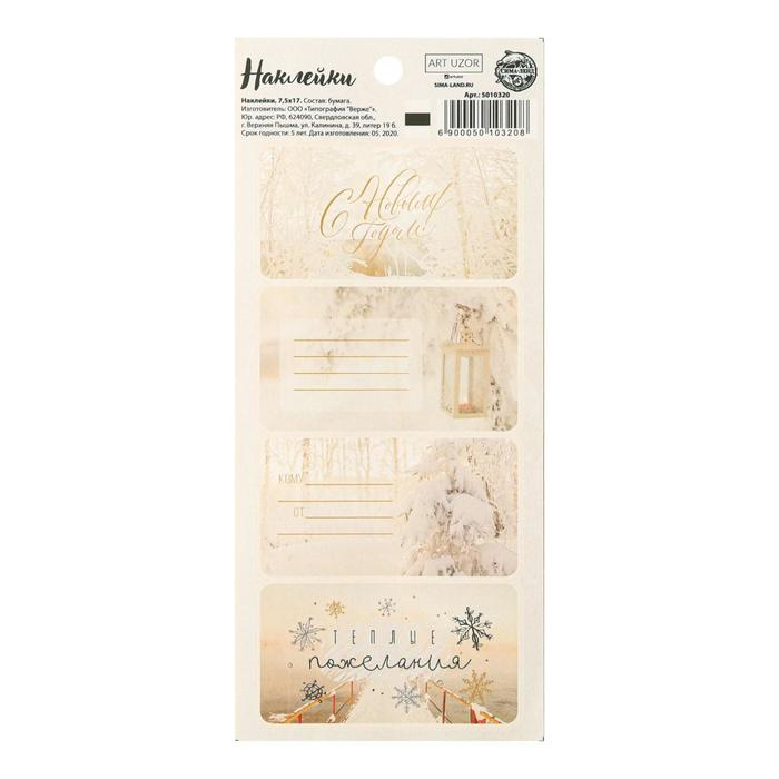 Наклейки бумажные Телый Новый Год , на подарки, 17 7,5 см