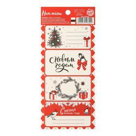 Наклейки бумажные «Счастья в новом году »,  на подарки, 17 × 7,5 см