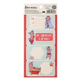 Наклейки бумажные «Новогодня лама»,  на подарки, 17 × 7,5 см Ош