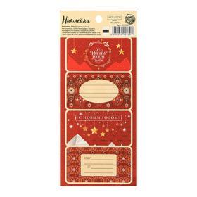 Наклейки бумажные «Новогодняя классика»,  на подарки, 17 × 7,5 см Ош