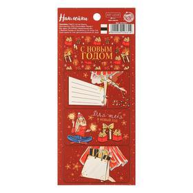 Наклейки бумажные «Для тебя»,  на подарки, 17 × 7,5 см Ош