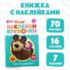 Наклейки-кружочки «Где что растёт?», Маша и Медведь