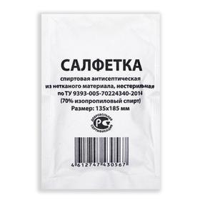 Салфетки спиртовые Этиловый спирт 135х185мм (№200 / 1800  шт в коробе)