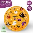 Тарелка бумажная Halloween, 18 см.