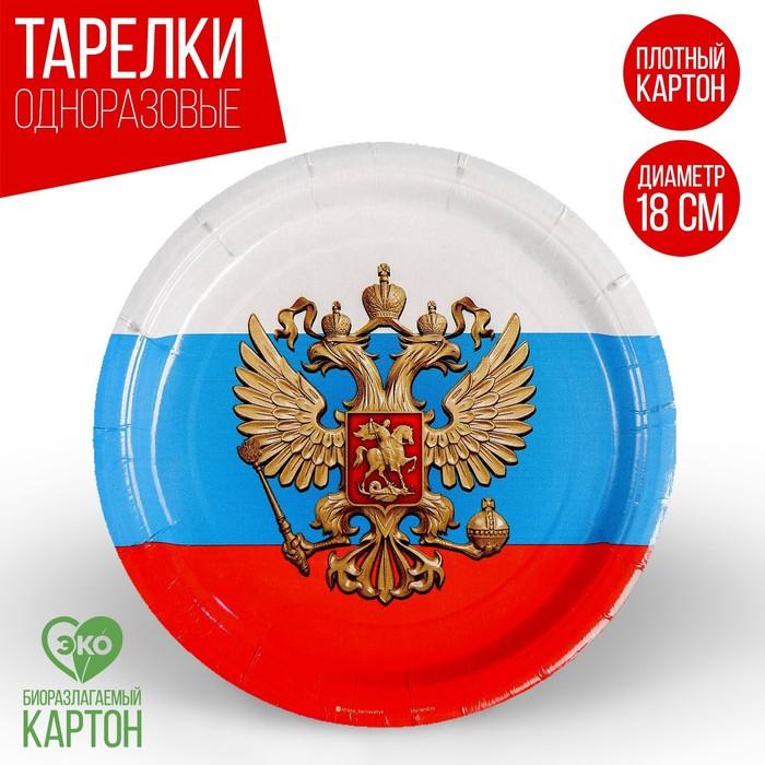 Тарелка бумажная Россия, 18 см