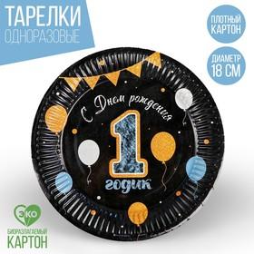 Тарелка бумажная «1 годик», оранжевые флаги, 18 см