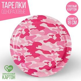 Тарелка бумажная «Камуфляж», розовый, 18 см