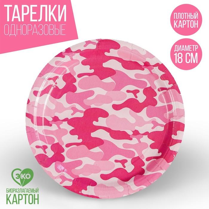 Тарелка бумажная Камуфляж, 18 см, розовый