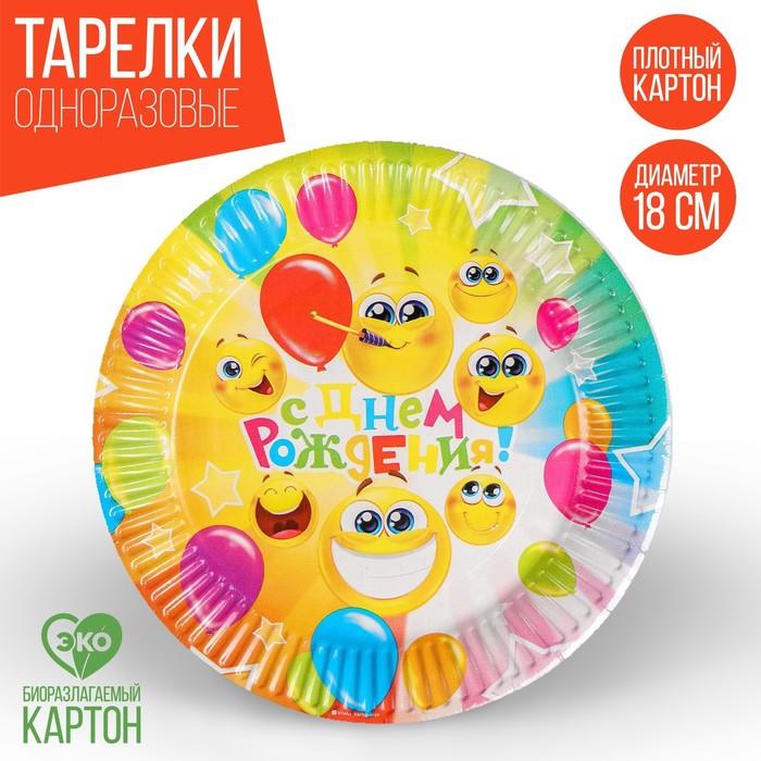 Тарелка бумажная С днём рождения, весёлые смайлы, 18 см