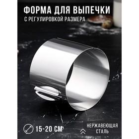 """Форма для выпечки и выкладки с регулировкой размера """"Круг"""",  H-12 см, D- 15-20 см"""