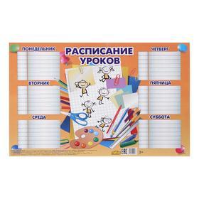Плакат 'Расписание уроков', оранжевый, 184 х 290 мм Ош