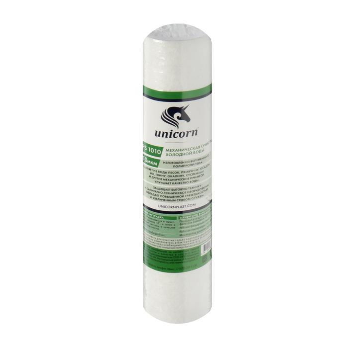 Картридж Unicorn 10SL, РS 1010 S, механическая очистка, из вспененного полипропилена, 10 мкм