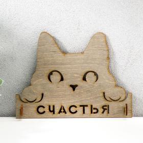 Ключница открытая 'Кошка. Счастья' 18х13,5 см Ош