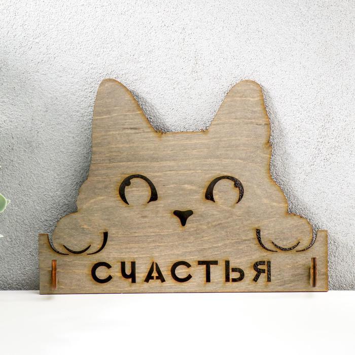 """Ключница открытая """"Кошка. Счастья"""" 18х13,5 см"""