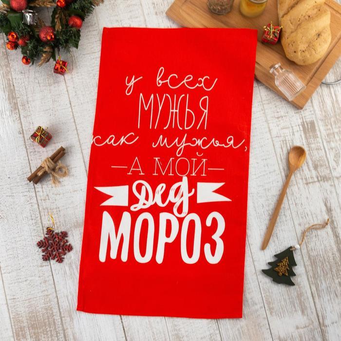 """Полотенце """"Доляна"""" Мой Дед Мороз 35х60 см,100% хлопок 160 г/м2"""