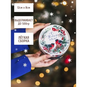 Коробка подарочная «Зима», 12 х 8 см