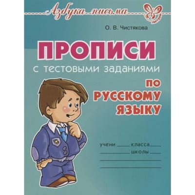 «Прописи с тестовыми заданиями по русскому языку» - Фото 1