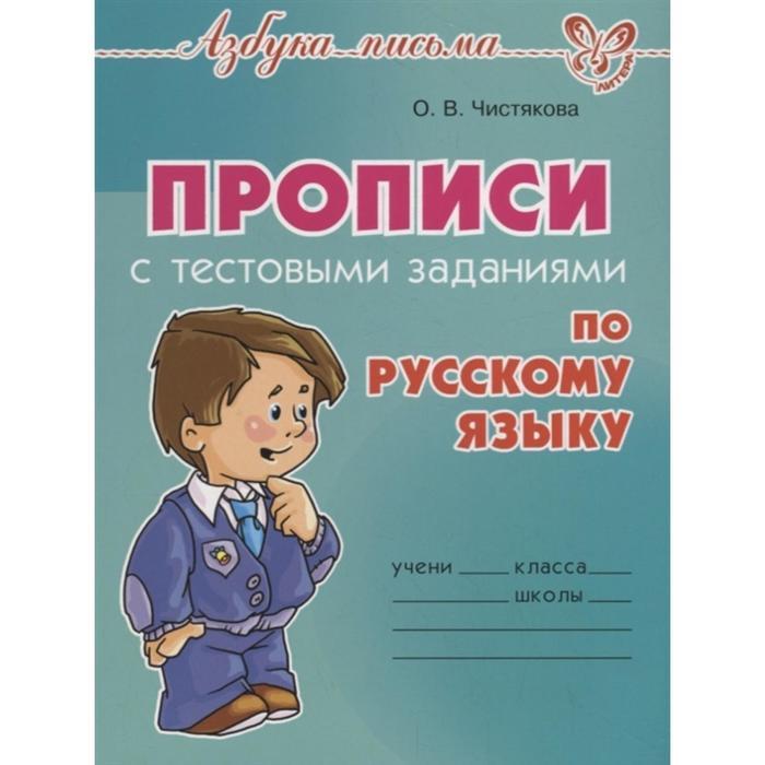 «Прописи с тестовыми заданиями по русскому языку»
