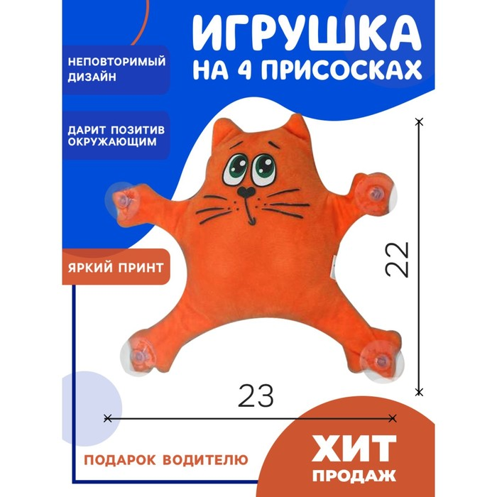 Автоигрушка на присосках «Котик», цвета МИКС