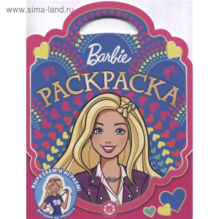 Раскраска-сумочка «Барби» (5138744) - Купить по цене от 94 ...
