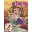 Волшебная раскраска «Принцесса» Disney