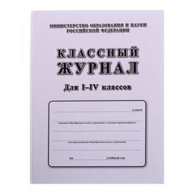 Классный журнал для 1-4 классов А4 64л 7БЦ б/пленки, блок офсет 60г/м2 Ош