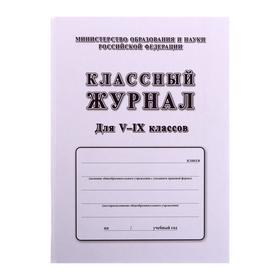 Классный журнал для 5-9 классов А4 84л 7БЦ б/пленки, блок офсет 60г/м2 Ош