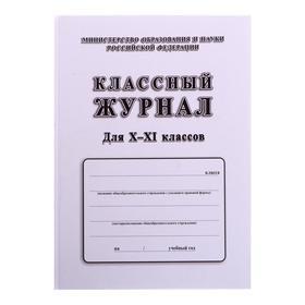 Классный журнал для 10-11 классов А4 92л 7БЦ б/пленки, блок офсет 60г/м2 Ош