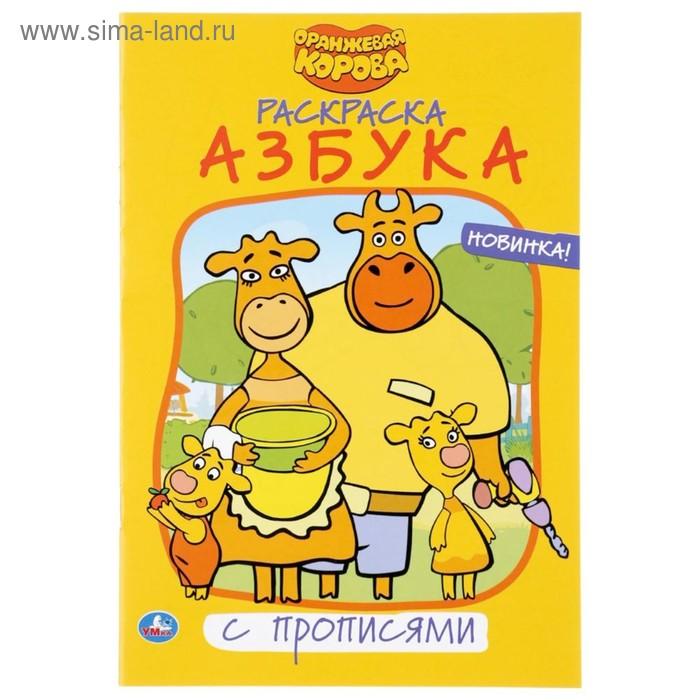 Раскраска с прописями «Азбука. Оранжевая корова» (5108843 ...