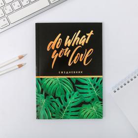 Ежедневник внутрянка в точку Do What you Love, А5, 64 листа Ош