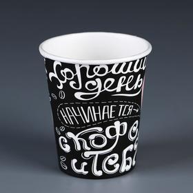 """Стакан """"Пей кофе"""" для горячих напитков, 180 мл, диаметр 70 мм"""