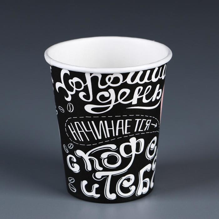 Стакан Пей кофе для горячих напитков, 180 мл, диаметр 70 мм