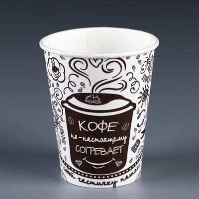 """Стакан """"Кофе. По-настоящему согревает"""" для горячих напитков, 250 мл., диаметр 80 мм"""