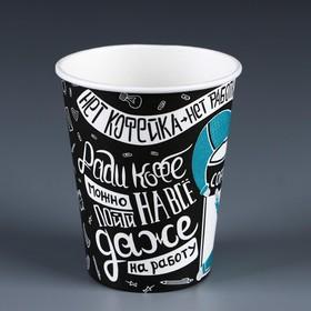 """Стакан """"Ради кофе…"""" для горячих напитков, 250 мл, диаметр 80 мм"""