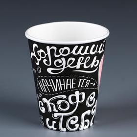 """Стакан """"Пей кофе"""" для горячих напитков, 250 мл, диаметр 80 мм"""