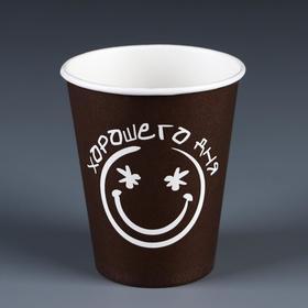 """Стакан """"Хорошего дня"""" коричневый, для горячих напитков, 250 мл, диаметр 80 мм"""