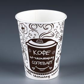 """Стакан """"Кофе. По-настоящему согревает"""" для горячих напитков, 350 мл., диаметр 90 мм"""