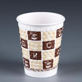 """Стакан """"Коричневый квадрат"""" двухслойный, фибра, для горячих напитков, 250 мл, диаметр 80 мм"""