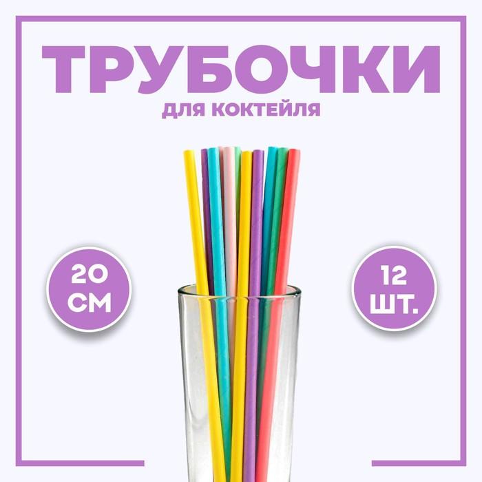 Трубочки для коктейля, набор 12 шт., цвета МИКС