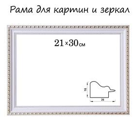 Рама для картин (зеркал) 21 х 30 х 2.6 см, пластиковая, Calligrata, белая с золотом Ош